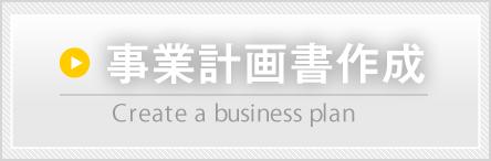 事業計画書作成