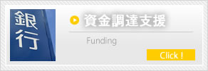 資金調達支援