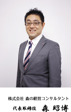 代表取締役 森 昭博
